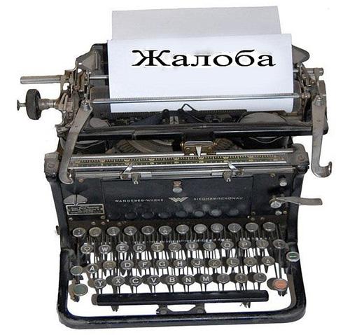 Печатная машинка, документ