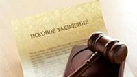 Судебный молоток, документ