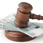 Судебный молоток, деньги