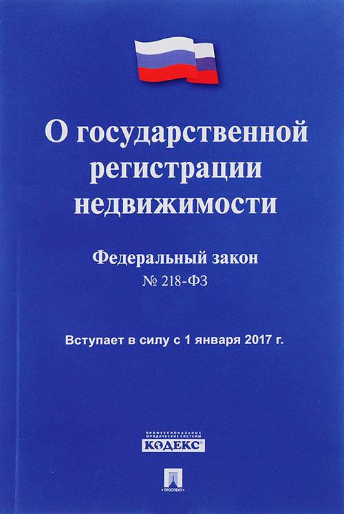 Закон о государственной регистрации недвижимости