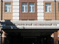 Здание арбитражного суда