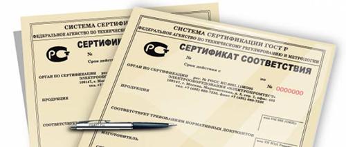 Ручка, сертификат соответствия