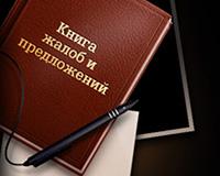 Книга жалоб и предложений, ручка