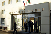 Здание, мировые судьи