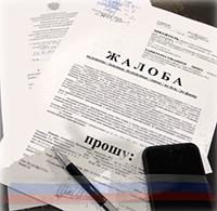 Жалоба, документы, ручка