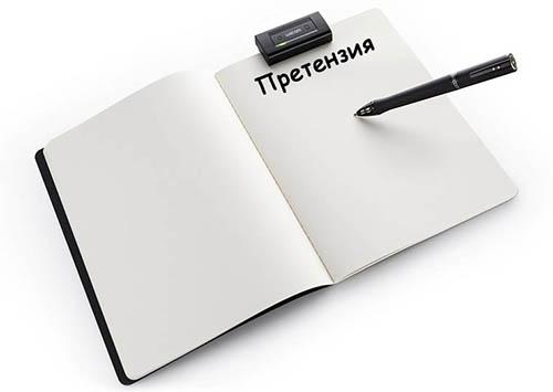 Лист бумаги, ручка, претензия