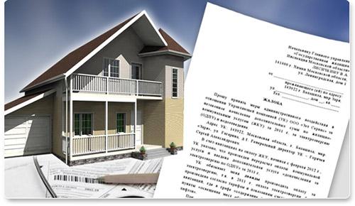 Дом, документы, ручка