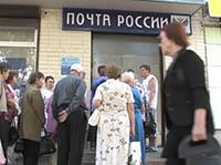 Почта России, люди