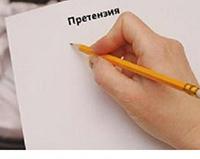 Претензия, лист бумаги, карандаш