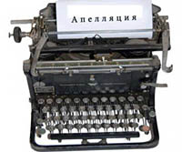 Печатная машинка, апелляция