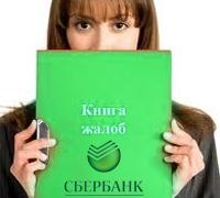 Сбербанк, книга жалоб, женщина