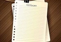 Претензия, лист бумаги