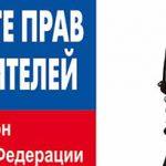 Закон о защите прав потребителей, весы, меч, женщина