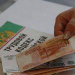Деньги, трудовой кодекс РФ