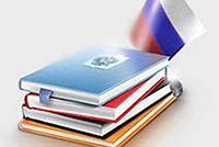 Книги, российский флаг