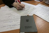 Документы, трудовая книжка, ручка