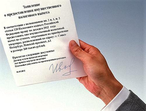 Заявление, документ, рука