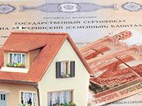 Материнский капитал, дом, деньги