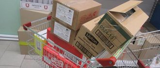 Постановление 55 Правила продажи отдельных видов товаров