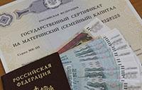 Паспорт, деньги, материнский капитал