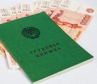 Трудовая книжка, деньги