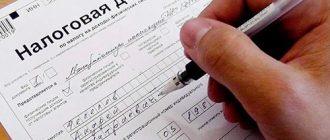 3-ндфл имущественный налоговый вычет на квартиру