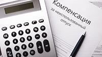 Компенсация, калькулятор, ручка