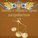 Закон о защите прав потребителей рб