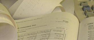 Какие документы оформлять при возврате товара поставщику