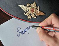 Военная фуражка, ручка, рапорт
