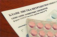Листок нетрудоспособности, таблетки