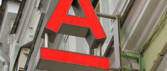 Как вернуть страховку по кредиту Альфа Банка и обязательно ли её оформлять