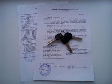 договор ключи