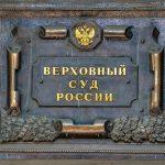 Жалоба председателю Верховного Суда РФ