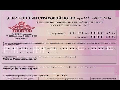 Как вернуть деньги за страховку авто в росгосстрах адрес автосалона москва в москве