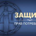 Закон Украины о защите прав потребителей