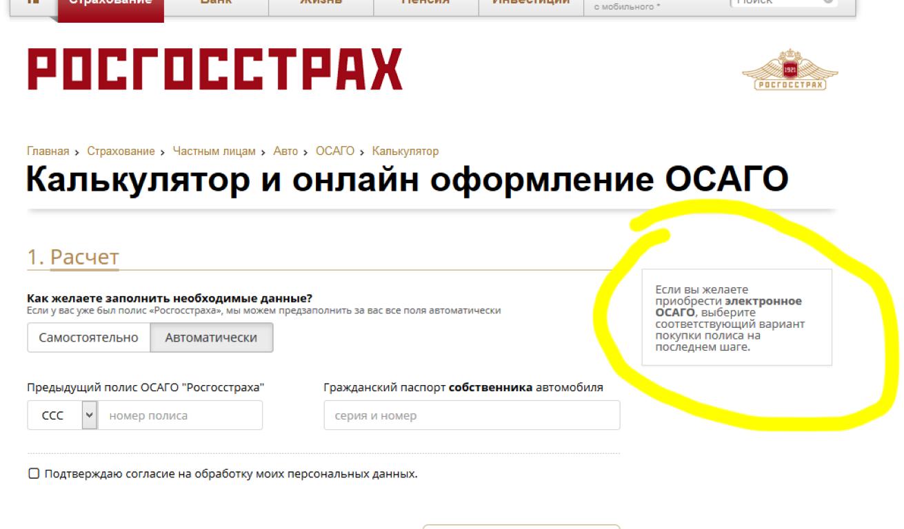 Росгосстрах вернуть деньги за страховку авто автозайм красноярск отзывы