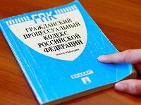 Гражданско Процессуальный Кодекс РФ