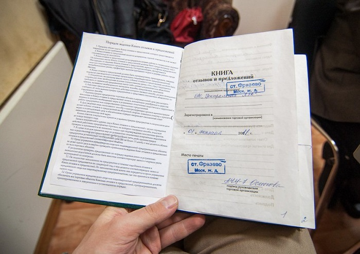 Книга отзывов и предложений по закону о защите прав потребителей
