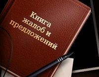 Книга жалоб и предложений