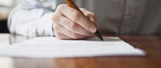 8 поводов для сотрудников написать коллективную жалобу на начальника в трудовую инспекцию