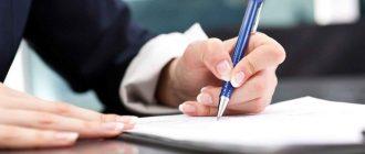 Как написать коллективное обращение в прокуратуру