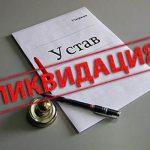 Какие выплаты положены работникам при увольнении в связи с ликвидацией организации согласно статье ТК РФ