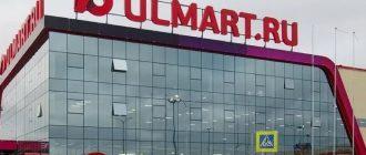 Как вернуть или обменять товар в Юлмарт с чеком и без него