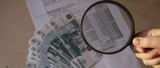 Как собственнику посмотреть долг за капремонт