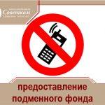 мобильный телефон, знак запрета