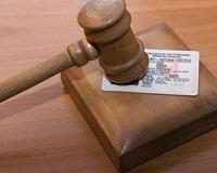 Возврат водительского удостоверения после суда